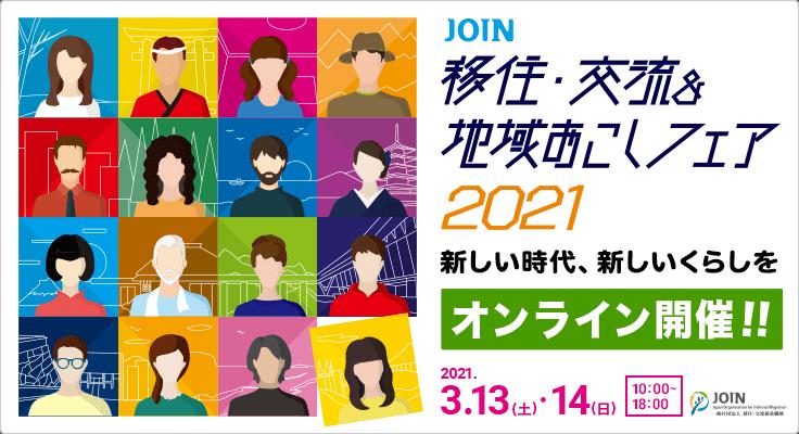 JOIN 移住・交流&地域おこしフェア2021 新しい時代、新しいくらしを オンライン開催!! 2021.3.13(土)・14(日)