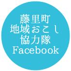 協力隊Facebook