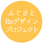 Reデザインプロジェクト