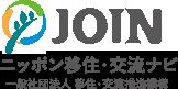JOIN ニッポン移住・交流ナビ